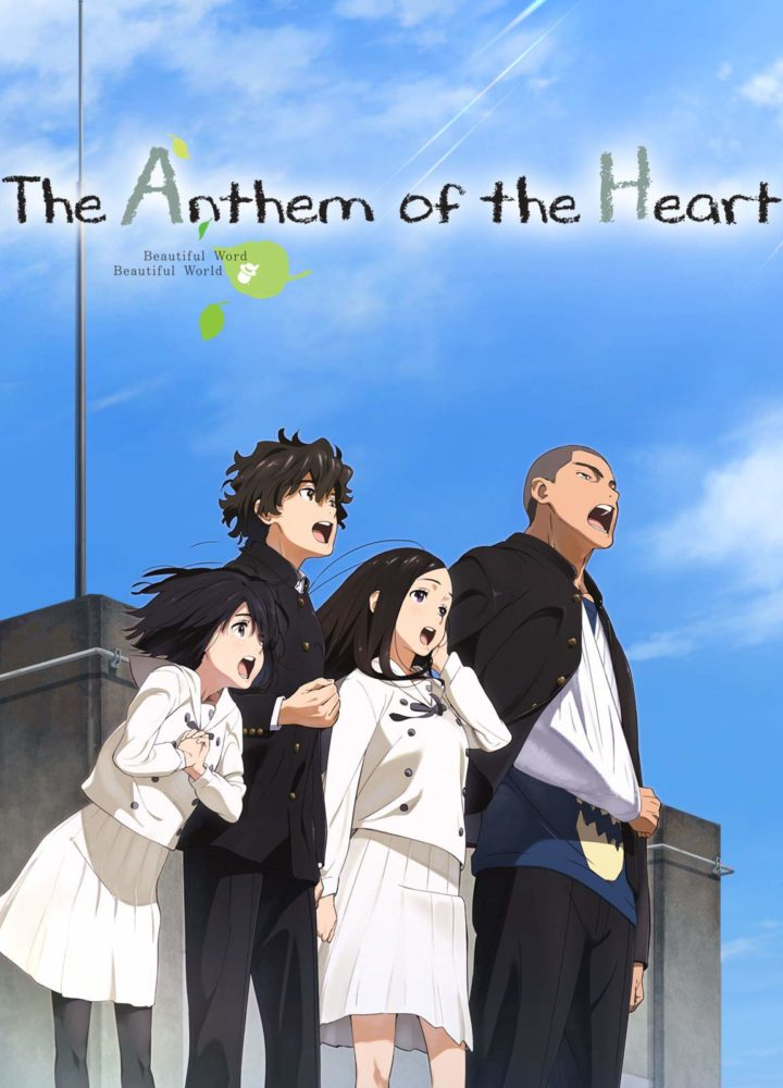 The Athem of the heart